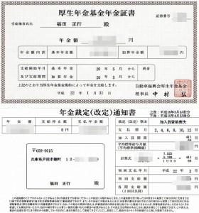 Dona de casa no Japão e dívida de 740.000 ienes da Previdência Nacional.