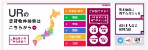 UR – aluguel de apartamentos no Japão sem taxas e sem fiador. Zero nas chaves.